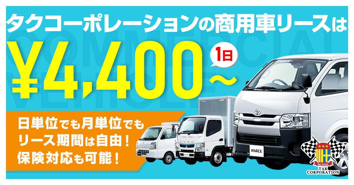 ハイエース・トラック・重機等の短期・1年リース可能!函館・北斗の商用車リース
