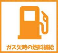 ガス欠時の燃料補給