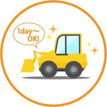 商用車リースのポイント1、1日~1年単位で利用可能!